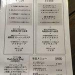 cafe That's Bock Ring -