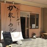 京都仕込みのかれーうどん 椿 - 店舗前駐車場ございます。