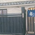 赤津加 - 粋な黒塀