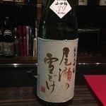 庫裏 - 尾瀬の雪どけ 純米大吟醸