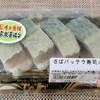 角上魚類 - 料理写真:さばバッテラ寿司ハーフ