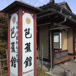 8329427 - 駅前芭蕉館(看板)
