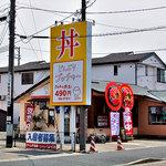 どんぶりブッチャー - 道路沿いの看板(2011年6月)