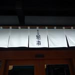 菓子舗 間瀬 本店 -