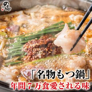創業以来の変わらぬ絶品『もつ鍋』を梅田で味わう!