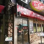 焼肉 白雲台 - 店舗