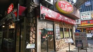 焼肉 白雲台 鶴橋駅前店 - 店舗