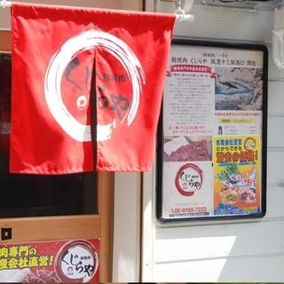 赤い暖簾が目印の鯨肉専門の居酒屋です!