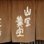 京趣味 菱岩 - 暖簾