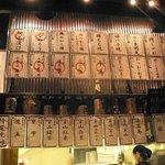 恵比寿和顔 - ★焼酎各種★