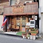 タァナムタイ - 「刈谷駅」北口より徒歩3分です
