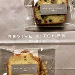 REVIVE KITCHEN THREE - 煮豆と木の実のパウンドケーキ&文旦ジャムとクリームチーズのパウンドケーキ