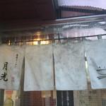 魔界ラーメン 月光 - 魔界の暖簾
