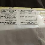83308999 - 生チョコ大福、なめらかプリン(詳細)
