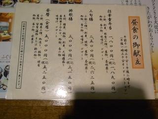 日本料理 きたがわ - Menu