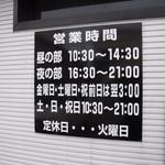 新旬屋 麺 - 営業時間と店休日