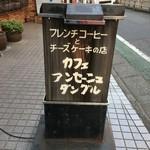 カフェ・アンセーニュ・ダングル - 看板