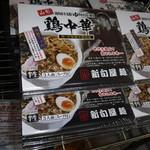 新旬屋 麺 - お土産用ラーメンセット
