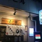 83312675 - 2018/03JR川崎駅の南側のラ チッタデッラの裏の旧東海道にある老舗飲食店が多く並ぶ賑やかな商店街の小川商映会にある 食彩和牛 しげ吉 川崎本店。