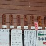 83313306 - メニュー、店長オススメ雲呑麺