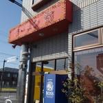 ラーメン藤 雄琴店 - 外観