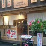 寿司居酒屋や台ずし -