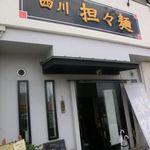 翠陽 - 外観 2017.08.13
