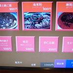中国料理 五指山 - ランチ券売機