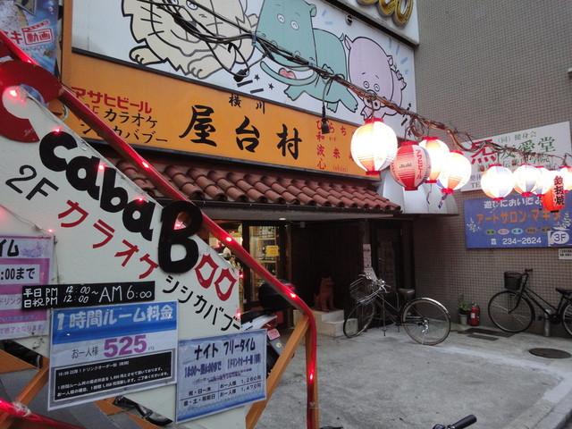 「横川駅 屋台村」の画像検索結果