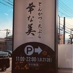 とんかつ・天ぷら 華な美 -