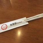 加里部 - お箸