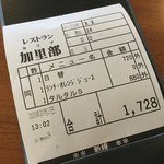 加里部 - レシート