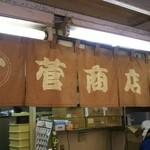 菅商店 - お店の看板