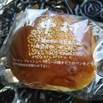 館山中村屋 - 栗あんパン 158円