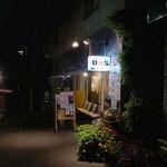 イベリコ豚おんどる焼 裏渋屋 - 夜の外観