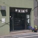 中里 - 銘菓を生んだお店はちっちゃめ
