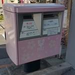 中里 - 駒込名物サクラ色のポスト