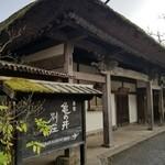 亀の井別荘 -