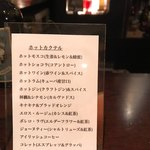 kozo's bar - その他写真:ホットメニュー