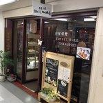 さかこし珈琲店 - 外観