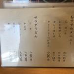 83337211 - 店内メニュー