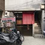 ラーメン ヤスオ - 【2018.3.24】店舗全容。
