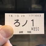 83339438 - 食券