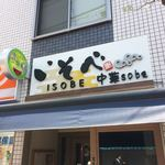 中華soba いそべ - 看板