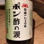 中華soba いそべ - 海老ワンタン用ポン酢
