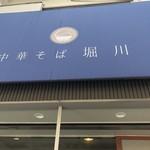 中華そば 堀川 -