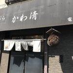 天ぷら かわ清 - 外観