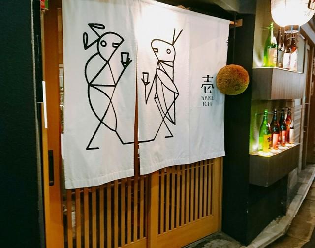 SAKE壱>