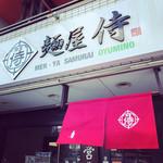 麺屋 侍 - イベント時の暖簾、、赤