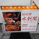 韓料理 水刺間 - 看板